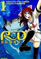 【中古】B6コミック RD 潜脳調査室(1)【10P24Jan13】【happy2013sale】【画】