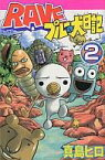 【中古】少年コミック RAVE プルーの犬日記(2) / 真島ヒロ