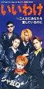 1996年の男性カラオケ人気曲ランキング第5位 シャ乱Qの「いいわけ」を収録したCDのジャケット写真。