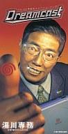【中古】アニメシングルCD 湯川専務/Dreamcast 「Dreamcast」予約キャンペーンCMソング【10P...