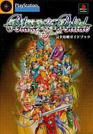 ゲーム, ゲーム攻略本  PS BlazeBlade Eternal Quest afb
