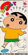 【中古】CDシングル 桜っ子クラブさくら組/DO-して TVアニメ「クレヨンしんちゃん」エンディ...
