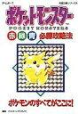 【中古】ゲーム攻略本 GB ポケットモンスター 赤・緑・青 必勝攻略法【中古】afb