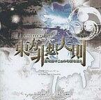 【中古】同人GAME CDソフト 東方非想天則 〜超弩級ギニョルの謎を追え / 黄昏フロンティア