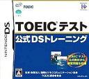 【中古】ニンテンドーDSソフト TOEIC TEST 公式DSトレーニング