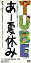 カラオケで人気の夏うた 「TUBE」の「あー夏休み」を収録したCDのジャケット写真。