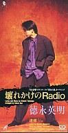 【中古】シングルCD 徳永 英明 /壊れかけのRadio【10P01Mar11】【画】