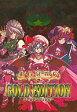 【中古】同人GAME DVDソフト 東方冥異伝 Gold Edition / はちみつくまさん