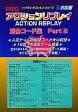 【中古】ゲーム攻略本 Part2SSプロアクションリプレイ別冊コード集【中古】afb