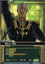 【中古】ガンダムカードビルダー/0083両雄激突 CZ-D004 : ギレン・ザビ【10P19Mar13】【画】