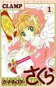 【中古】少女コミック 1)カードキャプターさくら / CLAMP【10P26Aug11】【画】