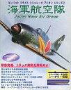 【中古】Windows95/98 CDソフト 海軍航空隊(コ...