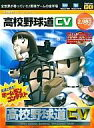 【中古】Win95-2K CDソフト 高校野球道CV (DegiCube)【10P11Jan13】【happy2013sale】【画】