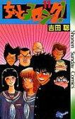 【中古】少年コミック ちょっとヨロシク!(11) / 吉田聡