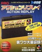 【中古】セガサターンハード プロアクションリプレイ[完全日本語版](SS用)