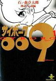 【中古】文庫コミック サイボーグ009(秋田文庫版)(1)【10P19Feb13】【画】