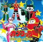 【中古】アニメ系CD 「ビーロボ カブタック」SONG COLLECTION