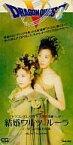 【中古】アニメシングルCD ルーラ/結婚ワルツ ゲーム「ドラゴンクエストV 天空の花嫁」より