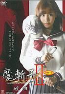 【中古】特撮DVD 魔斬子II 後編【05P30May15】【画】