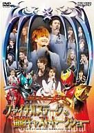 【中古】邦楽DVD仮面ライダーキバファイナルステージ&番組キャストトークショー【画】