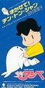 【中古】アニメシングルCD 田村英里子/まかせて!チン・トン・シャン アニメ「少年アシベ」主題歌
