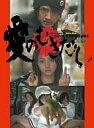 【送料無料】【smtb-u】【中古】邦画DVD 愛のむきだし<3枚組>【10P24Jun11】【画】