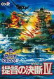 【中古】Windows98/Me/2000/XP CDソフト 提督の決断 IV [KOEI The Best]
