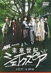 【中古】その他DVD AAA meets 「未来世紀シェイクスピア」ナビゲートDVD