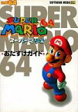 【中古】ゲーム攻略本 N64 スーパーマリオ64 おたすけガイド【10P28oct13】【画】【中古】afb