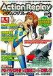 【中古】ゲーム攻略本 アクションリプレイ1999 Vol.3【中古】afb