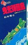 【中古】少年コミック 戦場まんがシリーズ 曳光弾回廊(9) / 松本零士