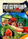 【中古】B6コミック 昆虫物語ピースケの冒険 / 田中圭一【P25Jan15】【画】