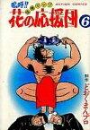 【中古】B6コミック 嗚呼!!花の応援団(6) / どおくまん【タイムセール】