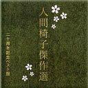 【中古】邦楽CD 人間椅子 / 人間椅子傑作選 二十周年記念ベスト盤