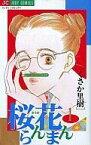 【中古】少女コミック 桜花らんまん 全7巻セット / くさか里樹【中古】afb