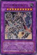 【中古】遊戯王/LIGHT OF DESTRUCTION LODT-JP043 [UR] : 古代の機械究極巨人【タイムセール】