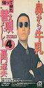 【エントリーで10/11(火)10:00〜10/14(金)9:59までポイント10倍以上】【中古】シングルCD...