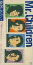 Mr.Children(ミスターチルドレン)(略称ミスチル)のカラオケ人気曲ランキング第6位 シングル曲「抱きしめたい (ドラマ「ピュア」の最終話挿入歌)」のジャケット写真。