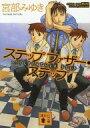 【中古】文庫 ステップファザー・ステップ【10P21Feb12】【画】【中古】afb