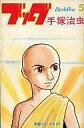 【中古】少年コミック 5)ブッダ / 手塚治虫【画】