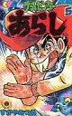【中古】少年コミック ゲームセンターあらし(5) / すがやみつる【05P23Sep15】【画】