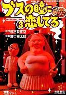 【中古】B6コミック 3)ブスの瞳に恋してる(完) / 漫画太郎【10P26Aug11】【画】