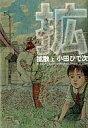 【中古】B6コミック 拡散(1) / 小田ひで次【10P01Mar15】【画】