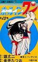 【中古】少年コミック ホールインワン 全13巻セット / 金井たつお【画】【中古】afb