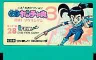 【中古】【20110506】ファミコンソフト 怪傑ヤンチャ丸3 (箱説なし)【画】