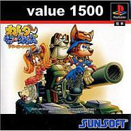 プレイステーション, ソフト PS value 1500
