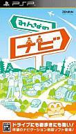 【中古】PSPソフト みんなのナビ【10P24jul13】【画】
