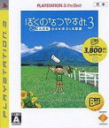 【中古】PS3ソフト ぼくのなつやすみ3 北国篇 [廉価版]