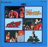 【中古】CDアルバム 銀河旋風ブライガー / 銀河烈風バクシンガー / 銀河疾風サスライガー ミュージッククリップ47