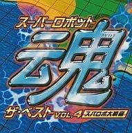 【中古】CDアルバム スーパーロボット魂 ザ・ベスト Vol.4 ?スパロボ大戦編?【10P25May12】...